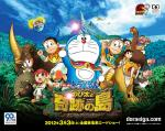 Doraemon Movie Wallpaper